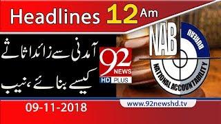 News Headlines 12:00 AM | 9 Nov 2018 | 92NewsHD
