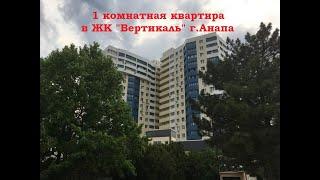"""Продается 1 комнатная квартира в ЖК """"Вертикаль"""" г.Анапа"""