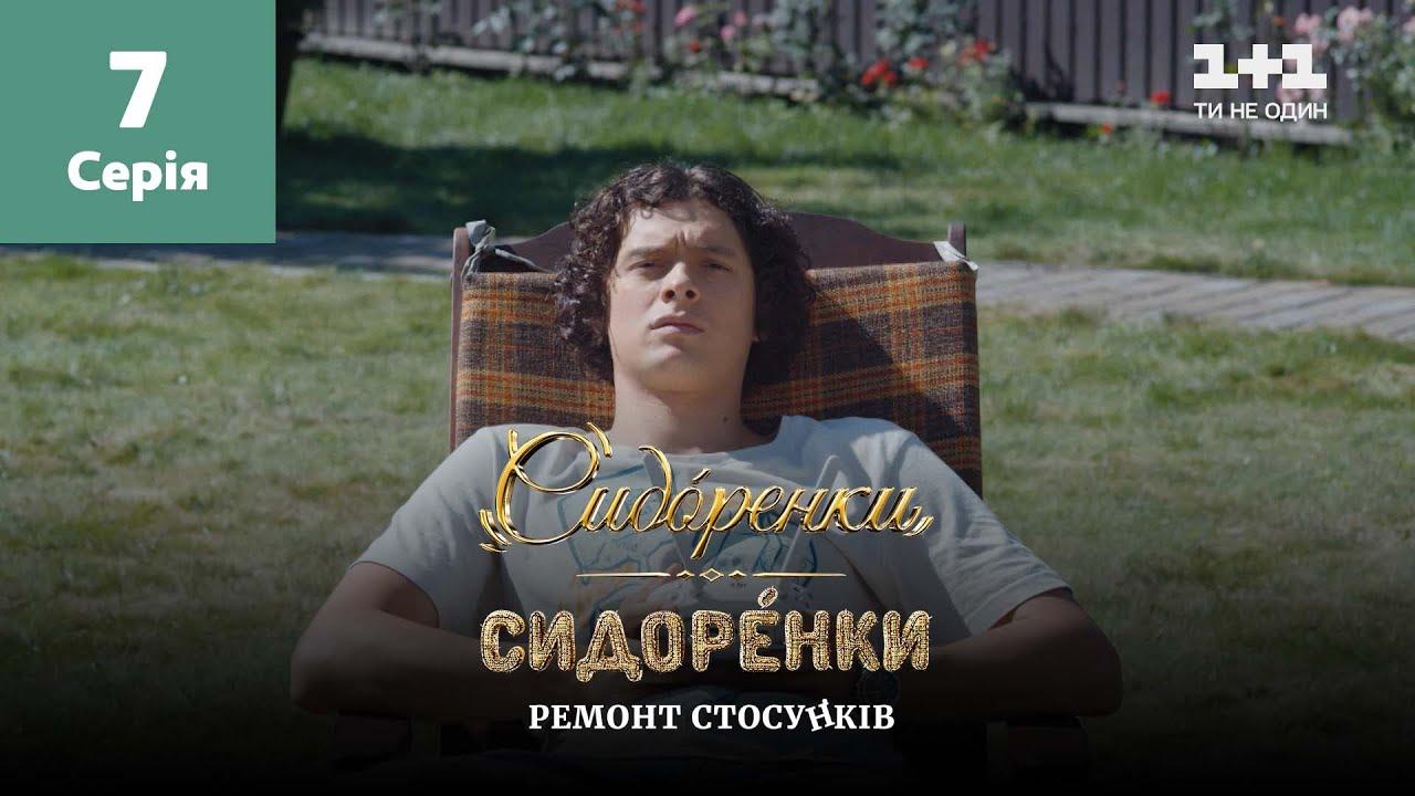 СидЯдома 1 сезон 7 серия
