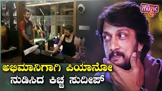 Kiccha Sudeep Plays Piano For To Wish A Staff Member On His Birthday