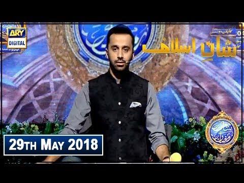 Shan e Iftar – Segment – Shan e Islaf - (Hazrat Yousuf AS ka Waqia) - 29th May 2018