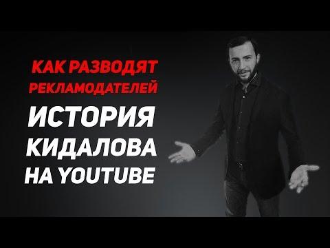видео: РАЗОБЛАЧЕНИЕ ГЕНИАЛЬНОЙ СХЕМЫ
