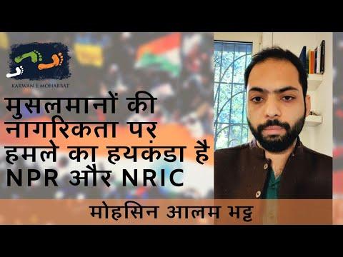 मुसलमानों की नागरिकता पर हमले का हथकंडा है #NPR और #NRC