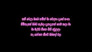 Maage heene lyrics (මාගෙ හීනේ)