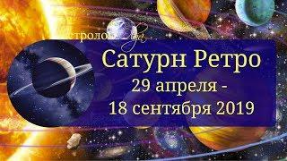 ПЕРИОД БОЛЬШОЙ ОТВЕТСТВЕННОСТИ с 29 апреля по 18 сентября 2019 Астролог Olga