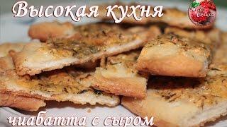 Дрожжевое тесто и итальянская выпечка. Часть 2 - Чиабатта с сыром