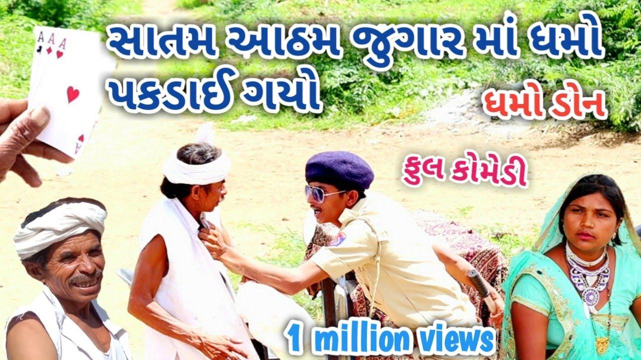 સાતમ આઠમ જુગાર માં ધમો પકડાઈ ગયો | dhmodon | Gujarati comedy
