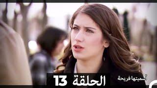 Asmeituha Fariha - اسميتها فريحة الحلقة 13