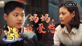 2019《小鬼当家》第五期:妈妈,我爱您|CCTV少儿