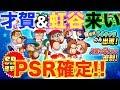 【顔出し】スターコレクションガチャで才賀&虹谷PSRを狙う!!【パワプロアプリ】#348