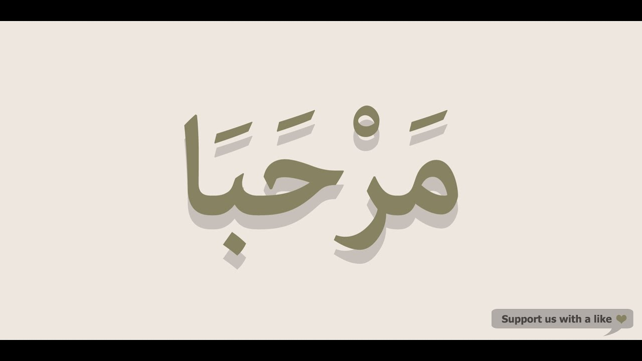 How to pronounce Welcome in Arabic | مرحبا