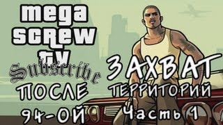 Прохождение Grand Theft Auto:San Andreas (После №94 -