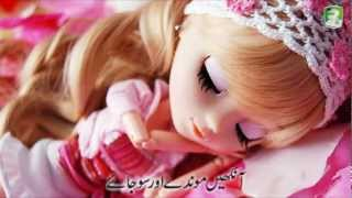 Meri Guriya (Urdu Poem)