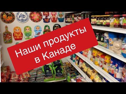 Родные продукты в Канаде. Украинские, польские товары, русский магазин в Северной Америке