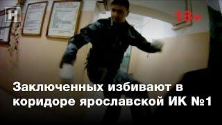 (18+) «Учения». Заключенных избивают в коридоре ярославской ИК №1