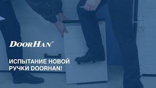 видео Обновленная стальная ручка для калитки секционных ворот «DoorHan»