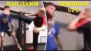 Жан Клод Ван Дамм ВЫРУБИЛ чемпиона UFC ММА