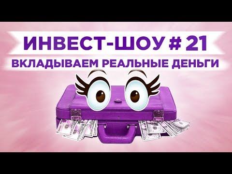 Инвест-Шоу #21. Куда вложить деньги, чтобы получать пассивный доход?