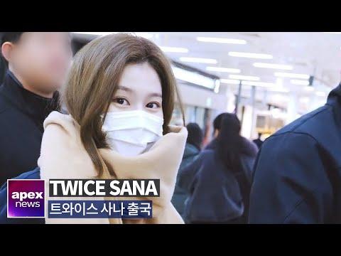 트와이스(TWICE) 사나, 가려도 꽃미모 No Sana No Life | TWICE トゥワイス SANA departure to Japan 2020. 01. 06