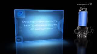 Сантехника - Обновленная и линейка насосов Grundfos SE и SL(Обновленная и линейка насосов Grundfos SE и SL. Продажа насосов и насосных станций Grundfos в Украине по цене произво..., 2014-04-29T20:05:52.000Z)