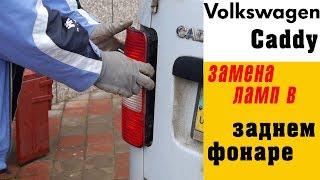 Как снять задний фонарь VW Caddy / Замена лампочек заднего фонаря / Replacing the Rear Brake Light