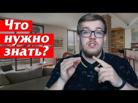 Как снять квартиру в Польше САМОСТОЯТЕЛЬНО. Личный опыт, советы.
