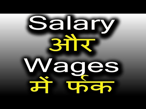Salary और Wages में फर्क । Difference between Salary and Wages