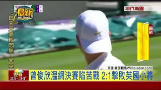台灣第一人! 曾俊欣溫網青少年男單奪冠