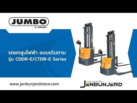 รถยกสูงไฟฟ้า แบบเดินตาม รุ่น CDDR-E/CTDR-E Series - JUMBO by XILIN
