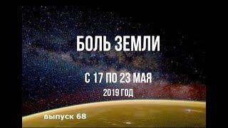 Катаклизмы за неделю с 17 по 23 мая 2019 г