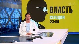 На Первом канале фильм сенсация остросюжетный политический триллер Власть