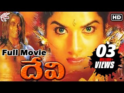 Devi Telugu Full Length Movie || Sijju, Prema, Vanitha, Abu Salim, Bhanuchander