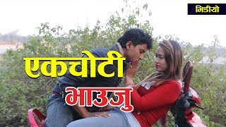 """थुक्क"" एकचोटी भाउजु -Thukka Episode 19 Nepali Comedy video."
