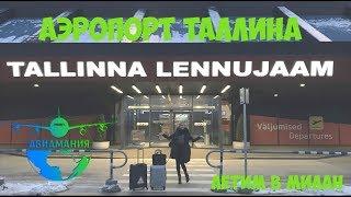 Аэропорт Таллина нас удивил : #Авиамания летит в Милан