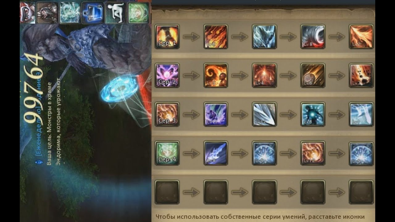 Aion mage leveling guide.