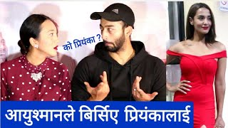 परमिता पाएपछी आयुश्मानले बिर्सिए प्रियंका लाई | Changaa Chait Trailer | Ayushman, Paramita, Priyanka
