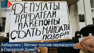 ⭕️ Хабаровск | Митинг против переворота в Городской Думе