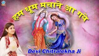 Hum Dhoom Machane Aa Gaye  || Devi Chitralekha Ji || Radha Bhajan || Barsana Dham