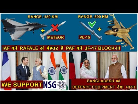 Indian Defence News:Rafale और Meteor से बेहतर है Pak की JF-17 और PL-15,Rafale vs JF-17 Block 3,NSG