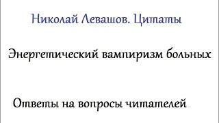 Энергетический вампиризм больных. Николай Левашов. Цитаты