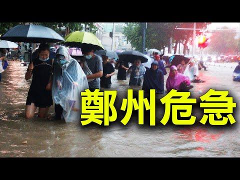 水库被炸 郑州危急;湍流中绝望父亲无法拉住女儿的手【希望之声TV】