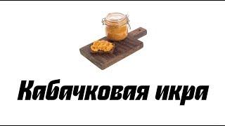 Икра кабачковая — подробный рецепт