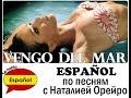 VENGO DEL MAR изучение испанского языка по песням Натальи Орейро mp3