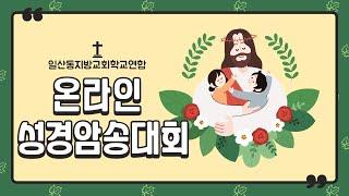 제1회 일산동지방 성경암송대회