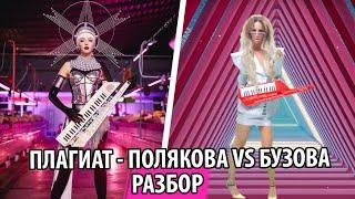 ПЛАГИАТ  Оля Полякова Vs Оля Бузова