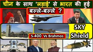 India's Benefits from 'India China dispute' | S400 vs Brahmos | Sky Shield Jammer,  Anti Radiation