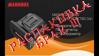Распаковка Marubox M600R с Aliexpress