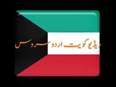 Radio kuwait Urdu Service, گرما کی تعطیلات اور سمر کیمپ مع سوالات وجواب