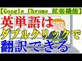 【GoogleChrome】英単語を翻訳サイトでわざわざ調べている人へ朗報【拡張機能】
