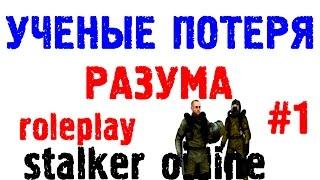 Stalker online Ученые потерявшие разум (roleplay)